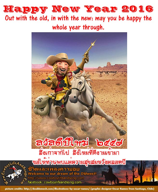 NWR Cowboy happy new year 2016s