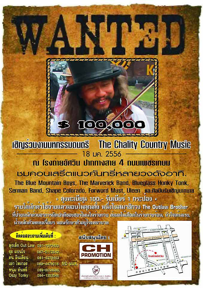 TheCharityCountryMusic